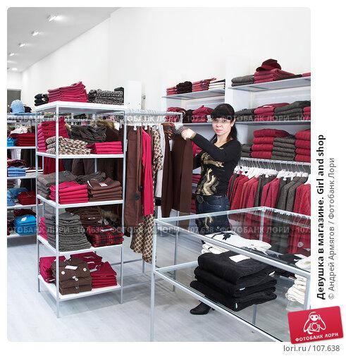Девушка в магазине. Girl and shop, фото № 107638, снято 29 октября 2007 г. (c) Андрей Армягов / Фотобанк Лори