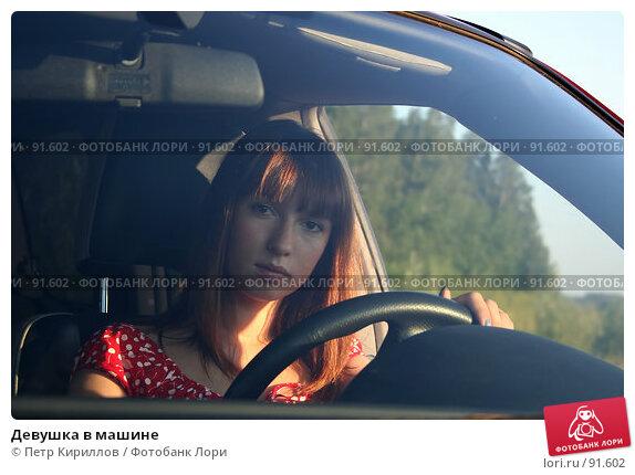 Девушка в машине, фото № 91602, снято 31 июля 2007 г. (c) Петр Кириллов / Фотобанк Лори