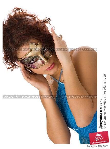 Купить «Девушка в маске», фото № 184922, снято 20 января 2008 г. (c) Валентин Мосичев / Фотобанк Лори
