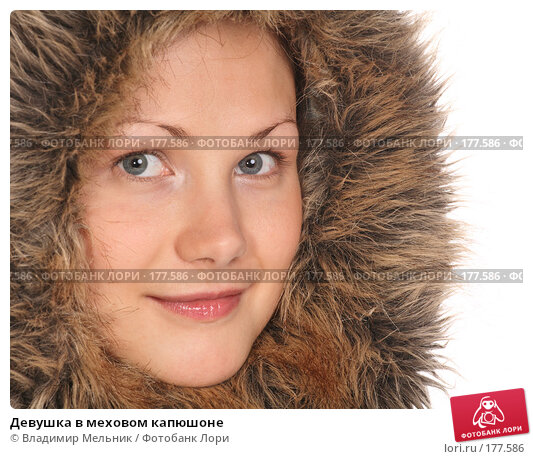 Девушка в меховом капюшоне, фото № 177586, снято 13 октября 2007 г. (c) Владимир Мельник / Фотобанк Лори