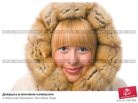 Девушка в меховом капюшоне, фото № 187754, снято 15 января 2008 г. (c) Анатолий Типляшин / Фотобанк Лори