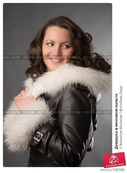 Девушка в меховом пальто, фото № 139598, снято 3 ноября 2007 г. (c) Валентин Мосичев / Фотобанк Лори