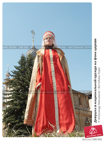 Девушка в национальной одежде на фоне церкви, фото № 249542, снято 30 апреля 2006 г. (c) Александр Максимов / Фотобанк Лори