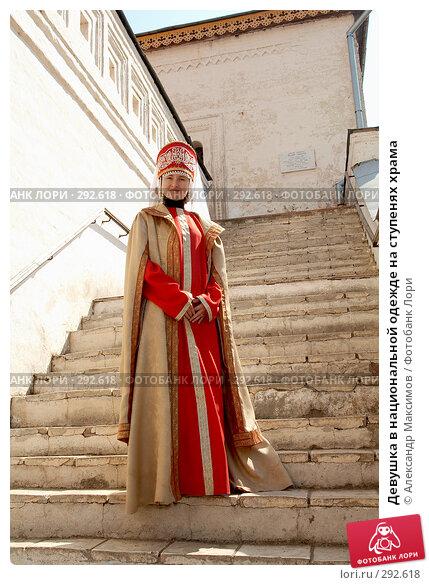 Девушка в национальной одежде на ступенях храма, фото № 292618, снято 30 апреля 2006 г. (c) Александр Максимов / Фотобанк Лори