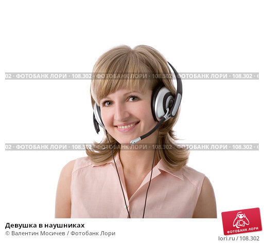 Девушка в наушниках, фото № 108302, снято 1 апреля 2007 г. (c) Валентин Мосичев / Фотобанк Лори