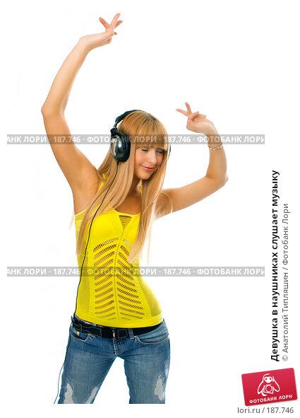Девушка в наушниках слушает музыку, фото № 187746, снято 15 января 2008 г. (c) Анатолий Типляшин / Фотобанк Лори
