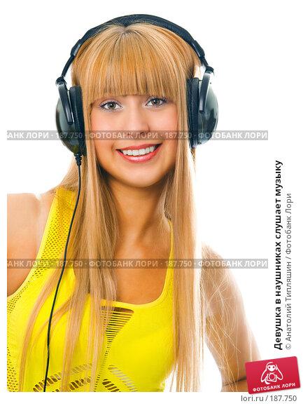 Девушка в наушниках слушает музыку, фото № 187750, снято 15 января 2008 г. (c) Анатолий Типляшин / Фотобанк Лори