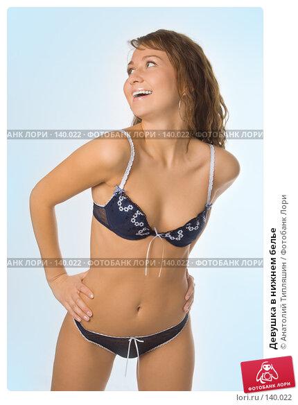Девушка в нижнем белье, фото № 140022, снято 11 октября 2007 г. (c) Анатолий Типляшин / Фотобанк Лори