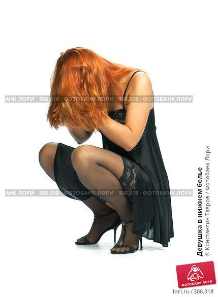 Девушка в нижнем белье, фото № 306318, снято 29 июля 2007 г. (c) Константин Тавров / Фотобанк Лори