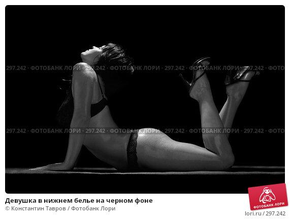Девушка в нижнем белье на черном фоне, фото № 297242, снято 28 июня 2017 г. (c) Константин Тавров / Фотобанк Лори
