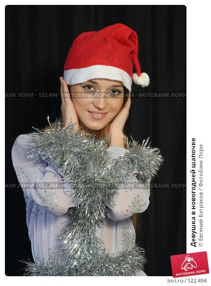 Девушка в новогодней шапочке, фото № 122494, снято 11 ноября 2007 г. (c) Евгений Батраков / Фотобанк Лори