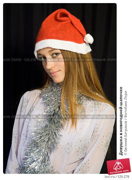 Девушка в новогодней шапочке, фото № 129278, снято 11 ноября 2007 г. (c) Евгений Батраков / Фотобанк Лори