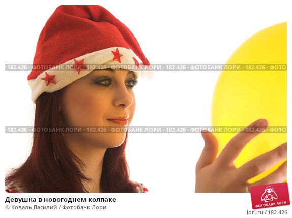 Девушка в новогоднем колпаке, фото № 182426, снято 23 ноября 2006 г. (c) Коваль Василий / Фотобанк Лори