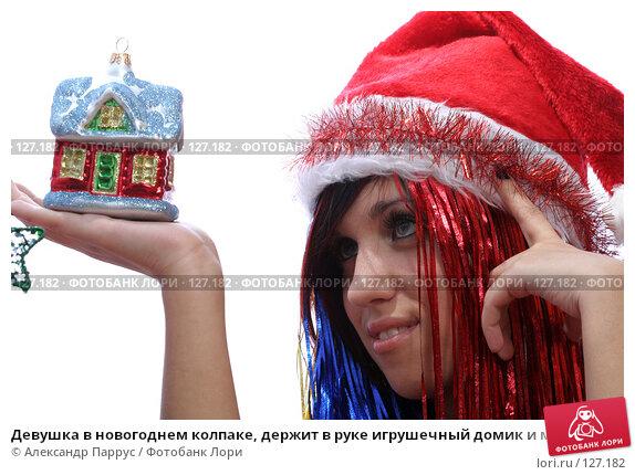 Девушка в новогоднем колпаке, держит в руке игрушечный домик и мечтает о настоящем, фото № 127182, снято 16 ноября 2007 г. (c) Александр Паррус / Фотобанк Лори