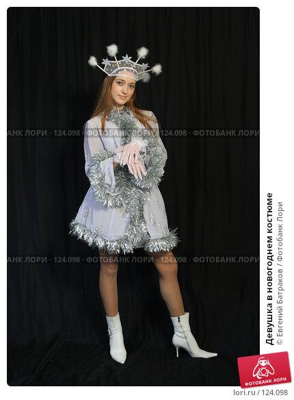 Девушка в новогоднем костюме, фото № 124098, снято 11 ноября 2007 г. (c) Евгений Батраков / Фотобанк Лори