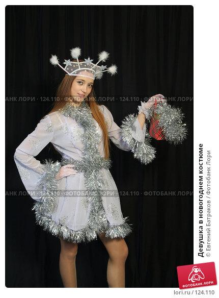 Купить «Девушка в новогоднем костюме», фото № 124110, снято 11 ноября 2007 г. (c) Евгений Батраков / Фотобанк Лори