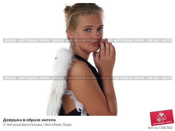 Девушка в образе ангела, фото № 330562, снято 1 июня 2008 г. (c) Наталья Белотелова / Фотобанк Лори