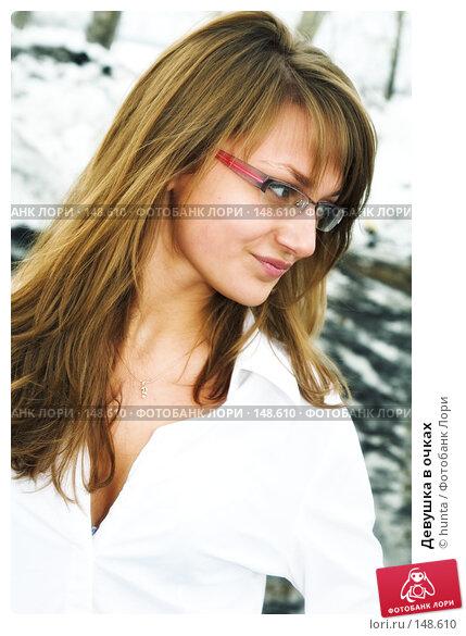 Купить «Девушка в очках», фото № 148610, снято 18 марта 2007 г. (c) hunta / Фотобанк Лори
