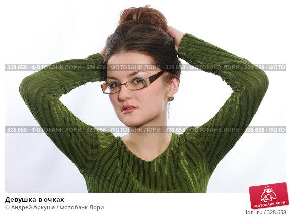Девушка в очках, фото № 328658, снято 16 декабря 2007 г. (c) Андрей Аркуша / Фотобанк Лори