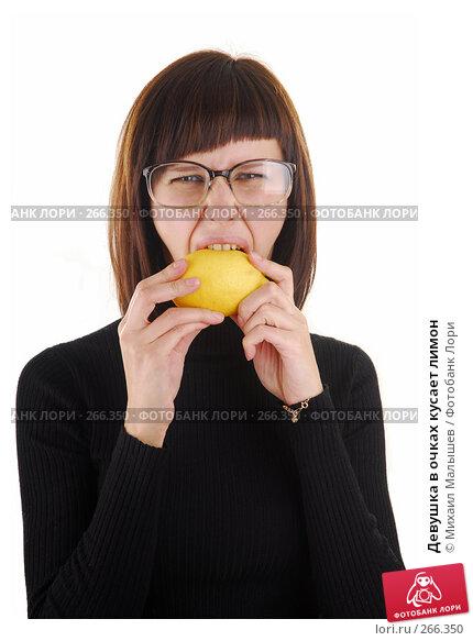 Девушка в очках кусает лимон, фото № 266350, снято 16 декабря 2007 г. (c) Михаил Малышев / Фотобанк Лори