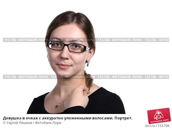Купить «Девушка в очках с аккуратно уложенными волосами. Портрет.», фото № 113726, снято 21 октября 2007 г. (c) Сергей Лешков / Фотобанк Лори