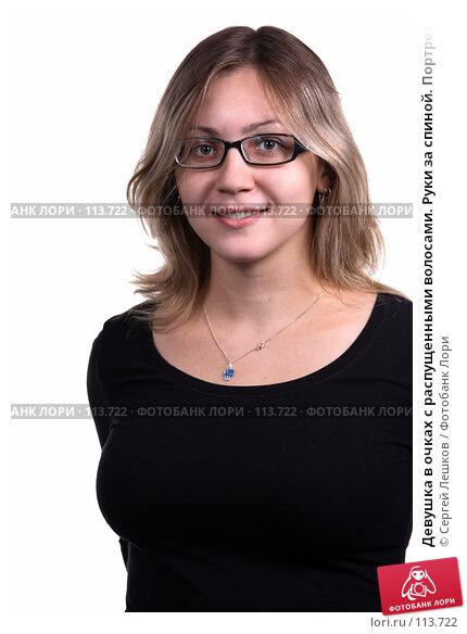 Девушка в очках с распущенными волосами. Руки за спиной. Портрет., фото № 113722, снято 21 октября 2007 г. (c) Сергей Лешков / Фотобанк Лори