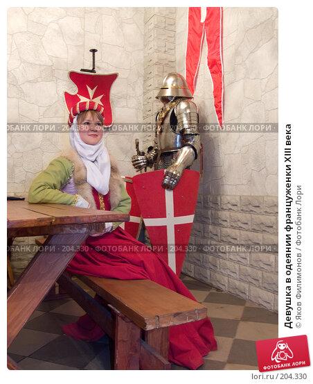 Купить «Девушка в одеянии француженки XIII века», фото № 204330, снято 16 февраля 2008 г. (c) Яков Филимонов / Фотобанк Лори
