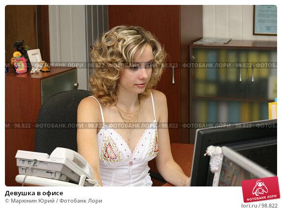 Купить «Девушка в офисе», фото № 98822, снято 19 июля 2007 г. (c) Марюнин Юрий / Фотобанк Лори