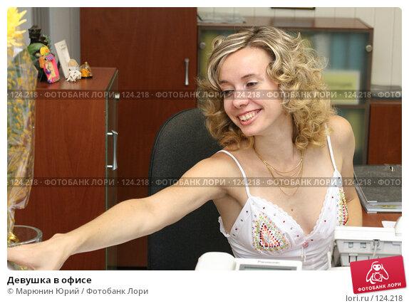 Девушка в офисе, фото № 124218, снято 19 июля 2007 г. (c) Марюнин Юрий / Фотобанк Лори