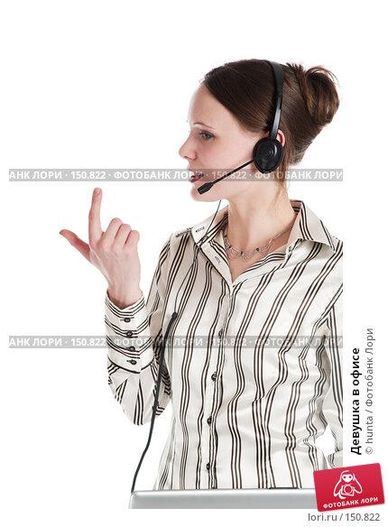 Девушка в офисе, фото № 150822, снято 8 ноября 2007 г. (c) hunta / Фотобанк Лори
