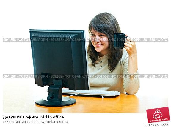 Девушка в офисе. Girl in office, фото № 301558, снято 22 мая 2008 г. (c) Константин Тавров / Фотобанк Лори