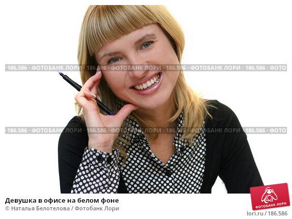Девушка в офисе на белом фоне, фото № 186586, снято 19 января 2008 г. (c) Наталья Белотелова / Фотобанк Лори