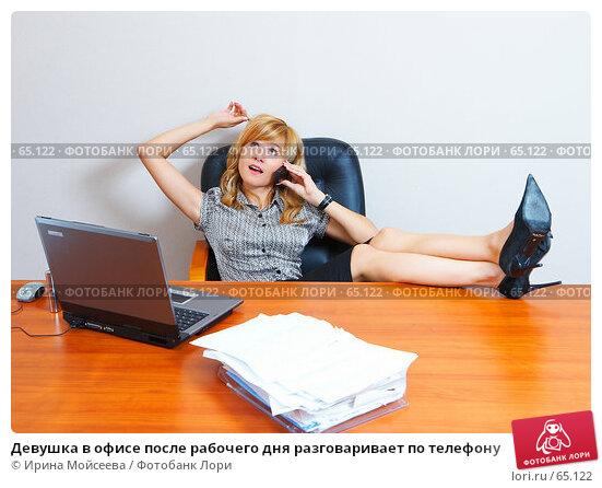 Купить «Девушка в офисе после рабочего дня разговаривает по телефону», фото № 65122, снято 22 июля 2007 г. (c) Ирина Мойсеева / Фотобанк Лори