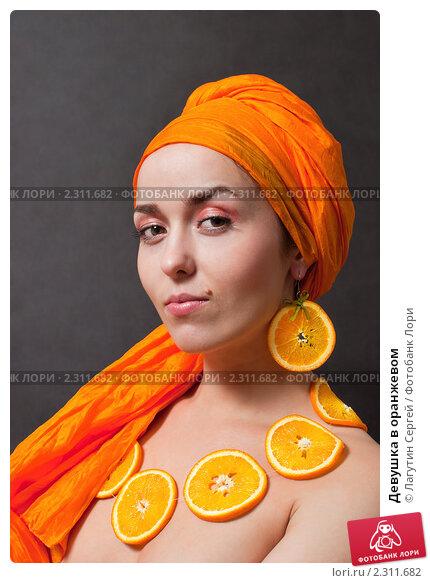 Купить «Девушка в оранжевом», фото № 2311682, снято 6 декабря 2010 г. (c) Лагутин Сергей / Фотобанк Лори