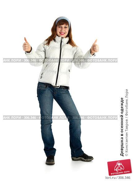 Девушка в осенней одежде, фото № 306346, снято 2 ноября 2007 г. (c) Константин Тавров / Фотобанк Лори