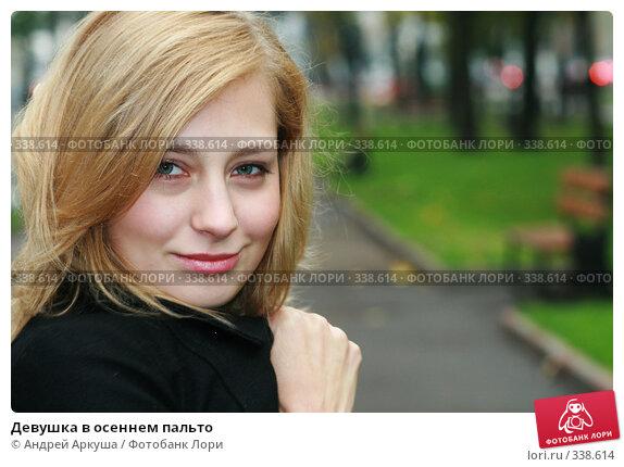 Девушка в осеннем пальто, фото № 338614, снято 19 октября 2007 г. (c) Андрей Аркуша / Фотобанк Лори