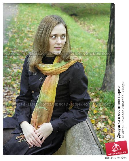 Девушка в осеннем парке, фото № 95598, снято 26 июня 2017 г. (c) Игорь Соколов / Фотобанк Лори