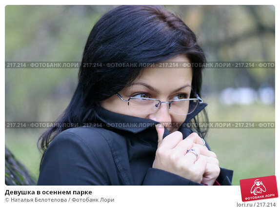 Девушка в осеннем парке, фото № 217214, снято 27 октября 2007 г. (c) Наталья Белотелова / Фотобанк Лори