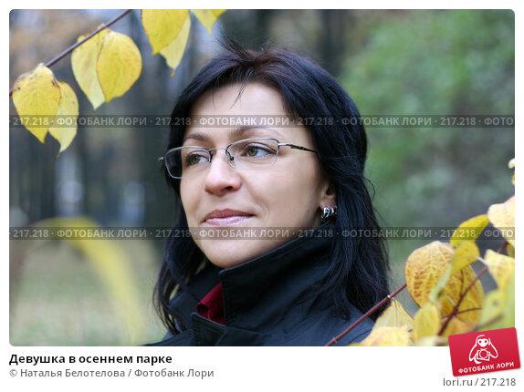 Купить «Девушка в осеннем парке», фото № 217218, снято 27 октября 2007 г. (c) Наталья Белотелова / Фотобанк Лори