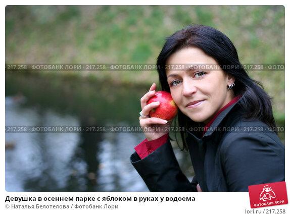 Девушка в осеннем парке с яблоком в руках у водоема, фото № 217258, снято 27 октября 2007 г. (c) Наталья Белотелова / Фотобанк Лори