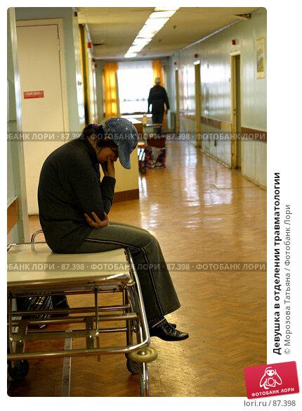 Девушка в отделении травматологии, фото № 87398, снято 6 мая 2006 г. (c) Морозова Татьяна / Фотобанк Лори