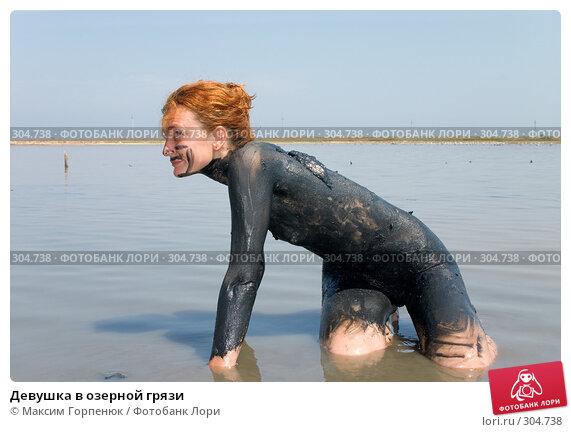 Девушка в озерной грязи, фото № 304738, снято 4 августа 2005 г. (c) Максим Горпенюк / Фотобанк Лори