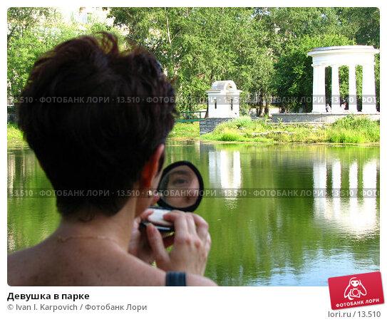 Девушка в парке, фото № 13510, снято 19 июля 2006 г. (c) Ivan I. Karpovich / Фотобанк Лори