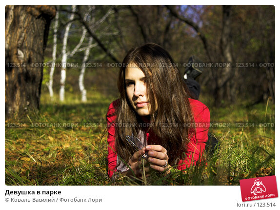 Девушка в парке, фото № 123514, снято 22 февраля 2017 г. (c) Коваль Василий / Фотобанк Лори