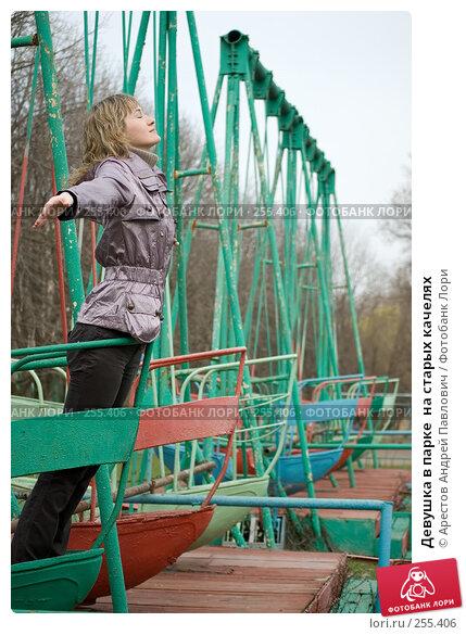 Девушка в парке  на старых качелях, фото № 255406, снято 30 марта 2008 г. (c) Арестов Андрей Павлович / Фотобанк Лори