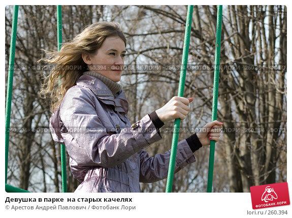 Девушка в парке  на старых качелях, фото № 260394, снято 30 марта 2008 г. (c) Арестов Андрей Павлович / Фотобанк Лори