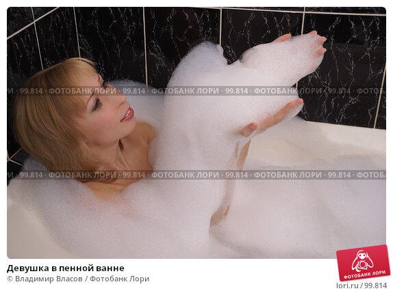 Девушка в пенной ванне, фото № 99814, снято 15 октября 2007 г. (c) Владимир Власов / Фотобанк Лори