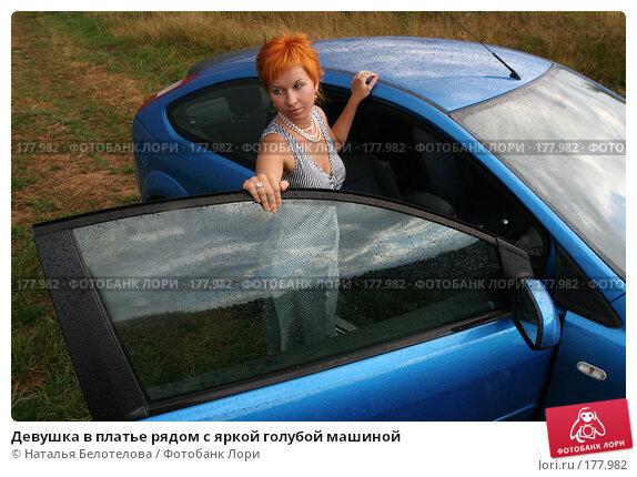 Девушка в платье рядом с яркой голубой машиной, фото № 177982, снято 18 августа 2007 г. (c) Наталья Белотелова / Фотобанк Лори