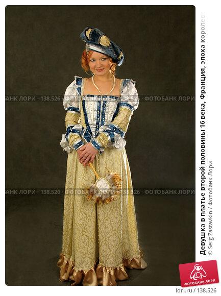 Девушка в платье второй половины 16 века, Франция, эпоха королевы Марго, фото № 138526, снято 7 января 2006 г. (c) Serg Zastavkin / Фотобанк Лори