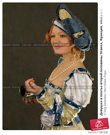 Купить «Девушка в платье второй половины 16 века, Франция, эпоха королевы Марго», фото № 138530, снято 7 января 2006 г. (c) Serg Zastavkin / Фотобанк Лори